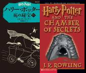 The Harry Potter Japanese Split-Volume Children's Edition Publication Order Book Series By  J K Rowling
